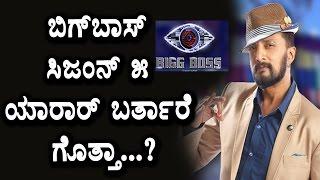 Bigg Boss Kannada Season 5 contestants reveled Biggboss Kannada Kiccha Sudeep