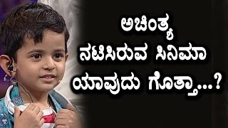 Drama juniors Achintya Movie and character reveled  drama juniors Kannada News