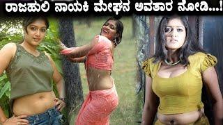 Meghana Raj hottest photos Meshana raj Rajahuli heroin Top Kannada TV