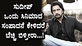 Sudeep one movie remuneration reveled Kiccha Sudeep Kannada News Top Kannada TV