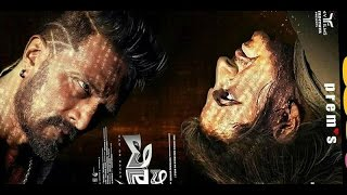 The Villain First Look the villain kannada movie Kiccha Sudeep Shivarajkumar