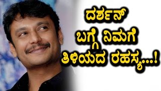 Darshan anther face reveled Interesting story on Darshan Challenging Star Darshan Kannada