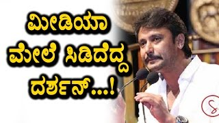Darshan fire on Media Challenging Star Darshan Kannada News Top Kannada TV