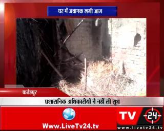 फतेहपुर - घर में अचानक लगी आग
