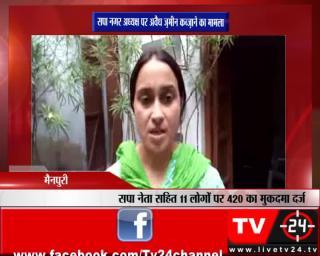 मैनपुरी - सपा नगर अध्यक्ष पर अवैध ज़मीन कब्ज़ाने का मामला