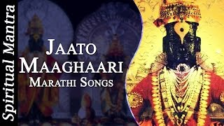 Jaato Maaghaari - Vitthal Bhajans - Marathi Songs - Bhakti Dhara ( Full Songs )