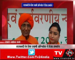 जयपुर - शराबबंदी के लिए स्वामी अग्निवेश ने दिया समर्थन