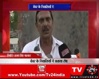 मैनपुरी - वेवर के निवासियों ने जताया रोष