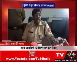 मैनपुरी - पुलिस ने लूट की घटना का किया खुलासा