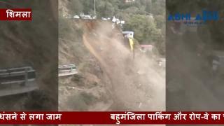 Shimla Live @ टूटीकंडी Bypass भू-स्खलन