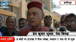 Assembly By Election Bhoranj: Fault in EVMs interrupt polling at Six Polling Both.