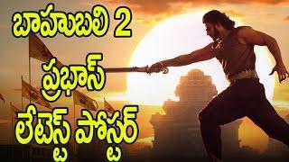 Bahubali 2 latest poster Bahubali 2 Prabhas Entry Scene : Prabhas, SS Rajamouli, Rana, Anushka