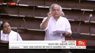 Jairam Ramesh's Speech on Aadhaar