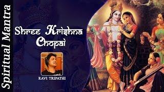 Shree Krishna Chopai by Ravi Tripathi ( Full Song )