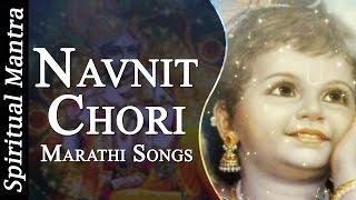 Navnit Chori - LORD KRISHNA BHAKT - Marathi Songs ( Full Songs )