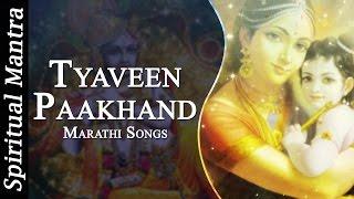 LORD KRISHNA BHAKT - Tyaveen Paakhand - Marathi Songs ( Full Songs )