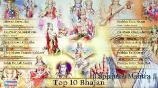 Top 10 Bhajan - Ishwar Satya Hai - Tu Pyar Ka Sagar Hai - Tora Mann Darpan Kahlaye