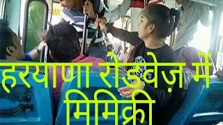 mr.pank .....crazyness in haryana roadways bus