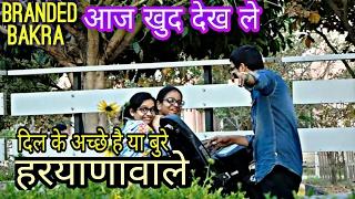 हरियाणा वालो का दिल(BEST HARYANVI VIDEO)social experiment(prank in haryana 2017)by mr.pank