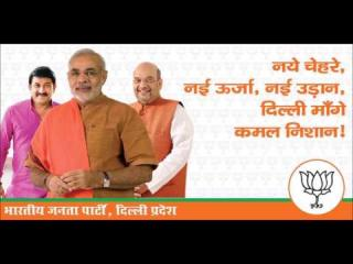 Bhajpa Delhi Mein  - MCD Election 2017 Campaign Song - Manoj Tiwari - BJP4India