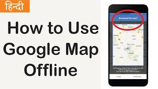 [Hindi-हिन्दी] How to Use Google Map Without Internet