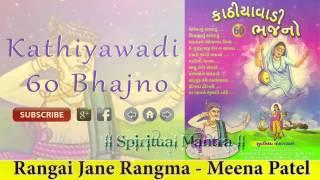 Kathiyawadi 60 Bhajno - Chelaya Nu Haladu - Jesal Karile Vichar - Pap Taru Prakash Jadeja