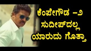 OMG Kempegowda 2 its not Sudeep its Komal Kempegowda 2 Kannada Movi Komal Top Kannada TV