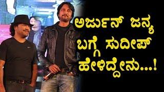 Sudeep good words about Arjun Janya | Kiccha Sudeep | Arjun Janya | Top Kannada TV