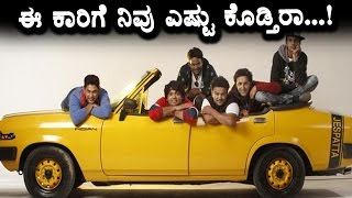 Kirik Party car useful in real life also Kirik Party Kannada Movie Rakshith Shetty