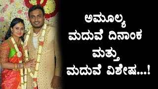 Amulya Marriage date fix amulya jagadish Marriage Kannada News Top Kannada TV