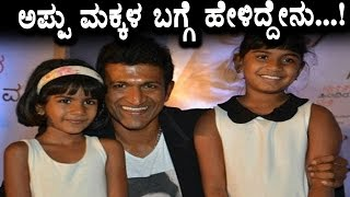 Puneethrajkumar speaks about his daughters Puneethrajkumar Family Top Kannada TV
