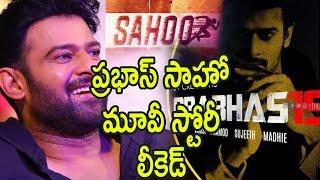 ప్రభాస్ సాహో  మూవీ స్టోరీ  లీకెడ్ : Prabhas 19 Movie Teaser Run Time and Report | Sahoo Movie Teaser