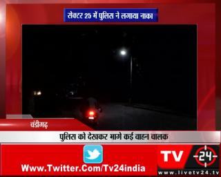 चंडीगढ़ - सेक्टर 25 में पुलिस ने लगाया नाका