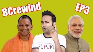 BC Films | BC Rewind EP3 - Yogi Adityanath & Kebab | April Fools Day | CCD Employee Slaps Customer