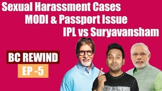 BC Rewind EP5 - Sexual Harassment Cases | MODI & Passport Issue | Amitabh Bachchan on IPL | BC Films