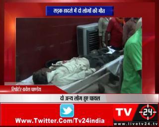 फैज़ाबाद - सड़क हादसे में दो लोगों की मौत