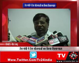 राजनांदगांव - रेल मंत्री ने रेल योजनाओं का किया शिलान्यास
