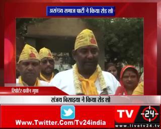 दिल्ली - असंख्य समाज पार्टी ने किया रोड शो