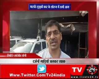 नवी मुम्बई- मारुति सुजुकी कार के शोरूम में लगी आग