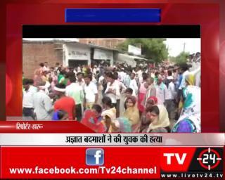 कुशीनगर - अज्ञात बदमाशों ने की युवक की हत्या