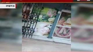 राजधानी लखनऊ में सामने आया मसाज पार्लर का घिनौना सच, देखें वीडियो