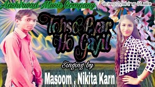 Song Making Tohke Dekhin t Humra - Masoom Official - Bhojpuri Romantic Song 2017 new Coming soon