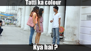 Tatti ka colour kya hai ?