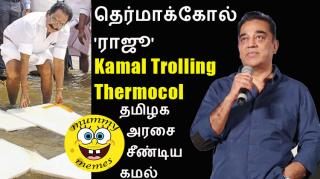 தெர்மாக்கோல் 'ராஜூ'; மேடையில் கலாய்த்த கமல் | Kamal Trolling Thermocol issue