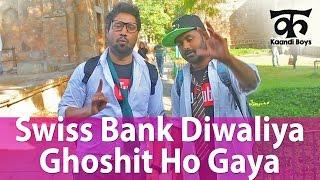 Swiss Bank Diwaliya Ghoshit ho gaya (स्विस बैंक दिवालिया घोषित हो गया) - Kaand 20