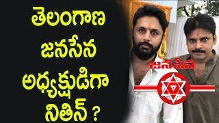 తెలంగాణ జనసేన అధ్యక్షుడిగా నితిన్ ? : Nithin To Lead Janasena In Telangana? - Pawan Kalyan