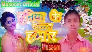 Duniya Ke Jannat Hamaar   Masoom NK , Nikita Karn   2017 का Bhojpuri Romantic Song गाना new