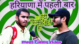 porn filme dekhte ho..??(हँसी नी रोक पाओगे)prank in haryaana 2017