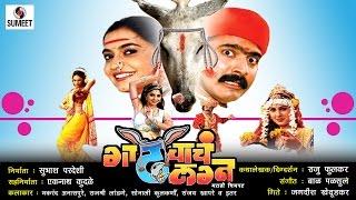 Gadhavache Lagna - Part 2 - Marathi Movie - Marathi Chitrapat - Sumeet Music