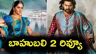 Baahubali 2 Review బాహుబలి 2 రివ్యూ Baahubali The conclusion Genuine Review